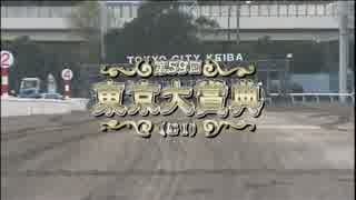 大井競馬場[Jpn1,G1]歴代ファンファーレ【