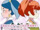【無料】みならいディーバができるまで。(AnimeJapan2014ステージ発表)