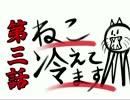【実況】猫だって戦うんです!第3話【九州編Ⅱ】