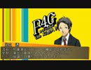 Persona4 the 幻想入り 補足&コメ返し 第一回