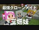 【Minecraft】ゆくラボ~遺伝子工学でリケジョ無双~ Part7【ゆっくり実況】