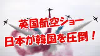 【英国航空ショー】 日本が韓国を圧倒!