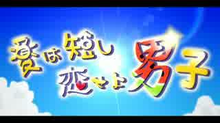 【鏡音レン】夏は短し恋せよ男子【オリジナル】