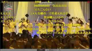 23時間テレビ,グランドフィナーレ! Highw