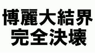 【東方手書き】古明地こいしのドキドキ大