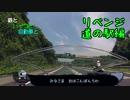 【鉄とバイクと自動車と】リベンジ道の駅【番外編】