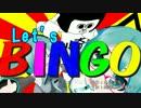 【第13回MMD杯予選】Let's BINGO!(オリジナル曲)