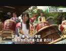 震災復興支援に感謝の和太鼓演奏 埼玉