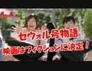 【セウォル号物語】 映画はフィクションに決定!