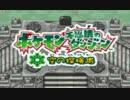 ポケモンになれるダンジョンRPG【空】があるらしい 実況プレイ Part1