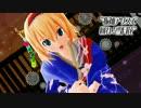 【第13回MMD杯予選】アリスで「回れ!雪月花」【振袖】