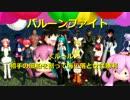 【第13回MMD杯予選遅刻組】バルーンファイト