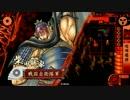 【戦国大戦】超人集結!大戦国・三増峠の戦いの巻
