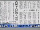 【ニュースPick Up】高まる自民党への不満、みんなの党にも危機感漂う[桜H26/7/22]