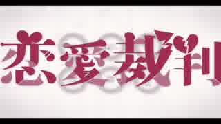 【RiKU(陸)】戀愛裁判