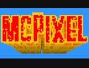 【McPixel】20秒で爆発しちゃう狂ったアドベンチャーゲーム【実況】#9