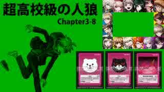 【超高校級の人狼】Chapter3-8