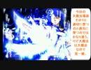 【MUGEN】神キャラDMBE杯2Part10