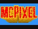 【McPixel】20秒で爆発しちゃう狂ったアドベンチャーゲーム【実況】#10
