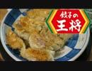 おうちで作る餃子の王将の餃子