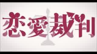 【ニコカラ】恋愛裁判+5【OFF VOCAL】