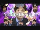 【野々村生誕祭'14】NONOMURADLAY