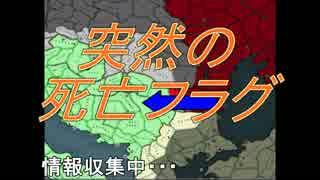 【HoI2】悪友たちと本気で戦略ゲーやってみたpart1【マルチ実況】