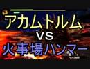 【MH4実況2】2狩り行こか★溶岩島にて(アカムトルム×火事場ハンマ)