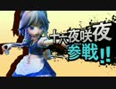 【咲夜参戦!】 東方紅輝心 プレイムービー2 【東方アクションRPG】