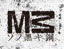 M3~ソノ黒キ鋼~ 第十五話「未明ノ欠心」