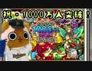 【モンスト実況】1000万人突破おめでとう!【駄弁り】