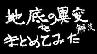 【東方手描き】地底の異変をまとめてみた