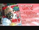14年7月16日発売『UTA★ST@R vol.7』予告ムービー