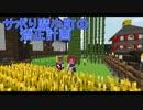 【Minecraft】サボり魔小町の矯正計画 第11話
