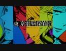 【S.A.Project】東京電脳探偵団 歌ってみ