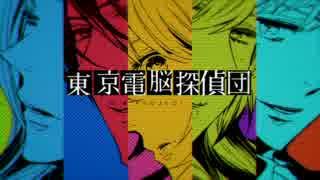 【S.A.Project】東京電脳探偵団 歌ってみた【朱綿忍陸魁李銀生】