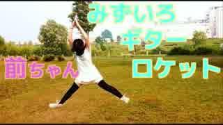 【前ちゃん】みずいろギターロケットを自由に【踊ってみた】