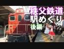 ゆかれいむで秩父鉄道駅めぐり~後編~