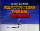 [H.264]【懐かCM】1998年7月18日から19日にかけて放送されていたCM[3/12]
