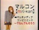 [H.264]【懐かCM】1998年7月18日から19日にかけて放送されていたCM[4/12]