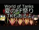 【WoT】夏のFF祭り TKもあるよ【ゆっくり実況】