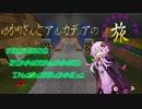 【Minecraft】ゆかりさんとアルカディアの旅part1【VOICEROID+実況】