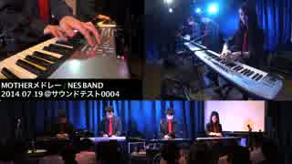 MOTHERをファミコン実機で合奏してみた in 札幌【NES BAND 12th】