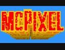 【McPixel】20秒で爆発しちゃう狂ったアドベンチャーゲーム【実況】#12