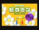 【実況】Wiiであそぶピクミンをプレイ -遭難28・29日目(最後の試練)-