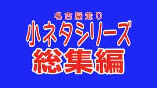 小ネタシリーズ総集編