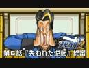 【逆転裁判123実況プレイ】 第6話 『失