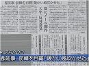 【日韓関係】案の定、韓国に利用された舛添外交[桜H26/7/28]