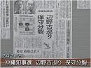 【情報発信】優先されるべきはカウンタープロパガンダと沖縄の正常化[桜H26/7/28]