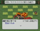 LIVE A LIVE 最終編 結局M・ボンバーのみ覚えてクリア Part 1